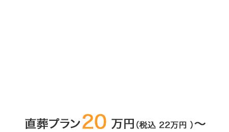 直葬プラン 20万円(税別)〜