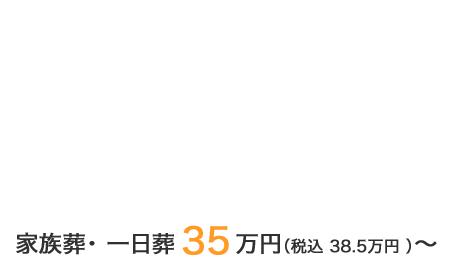 家族葬・一日葬 35万円(税別)〜