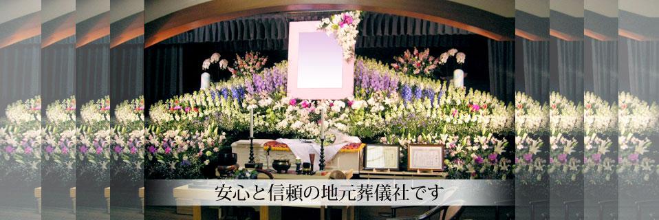 松井葬儀社